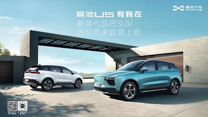 爱驰汽车旗下首款新势代品质SUV——爱驰U5,补贴后售价19.79-29.21万元