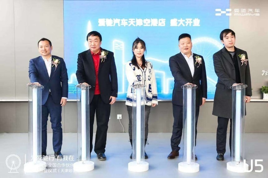 爱驰汽车全国合作伙伴联合开业仪式—天津站