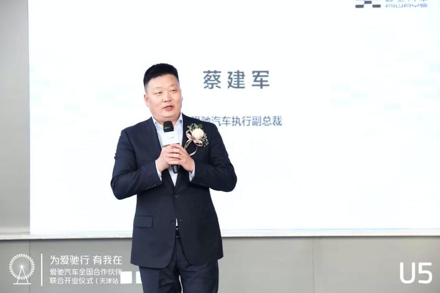 爱驰汽车执行副总裁蔡建军现场发言