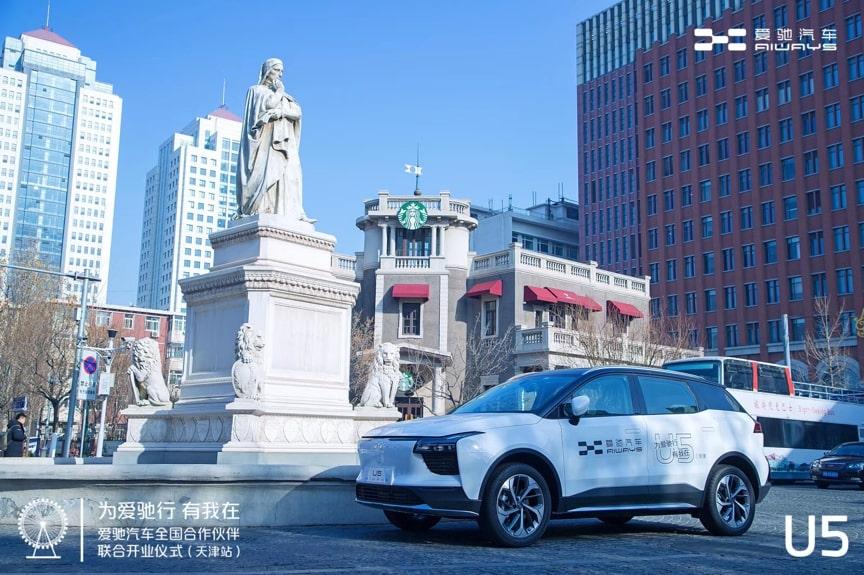 新势代品质SUV——爱驰U5