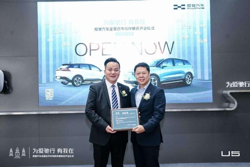爱驰汽车全国合作伙伴联合开业仪式—杭州站