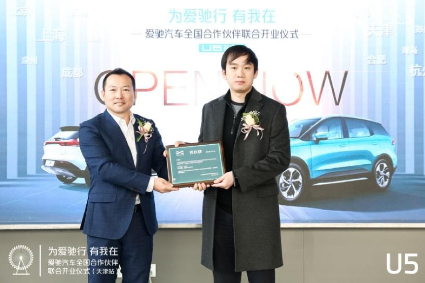 爱驰汽车全国合作伙伴联合开业仪式--天津站