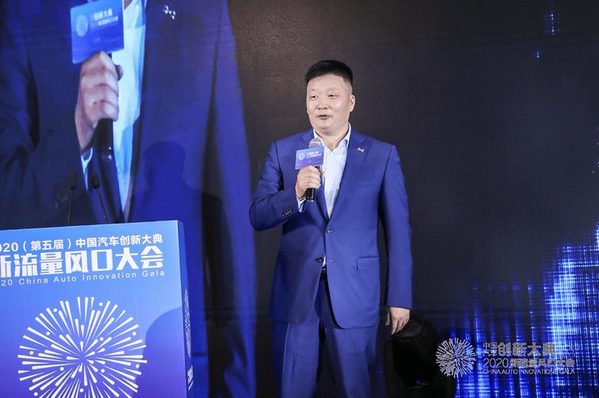 爱驰汽车执行副总裁蔡建军在2020(第五届)中国汽车创新大典新流量风口大会上讲话