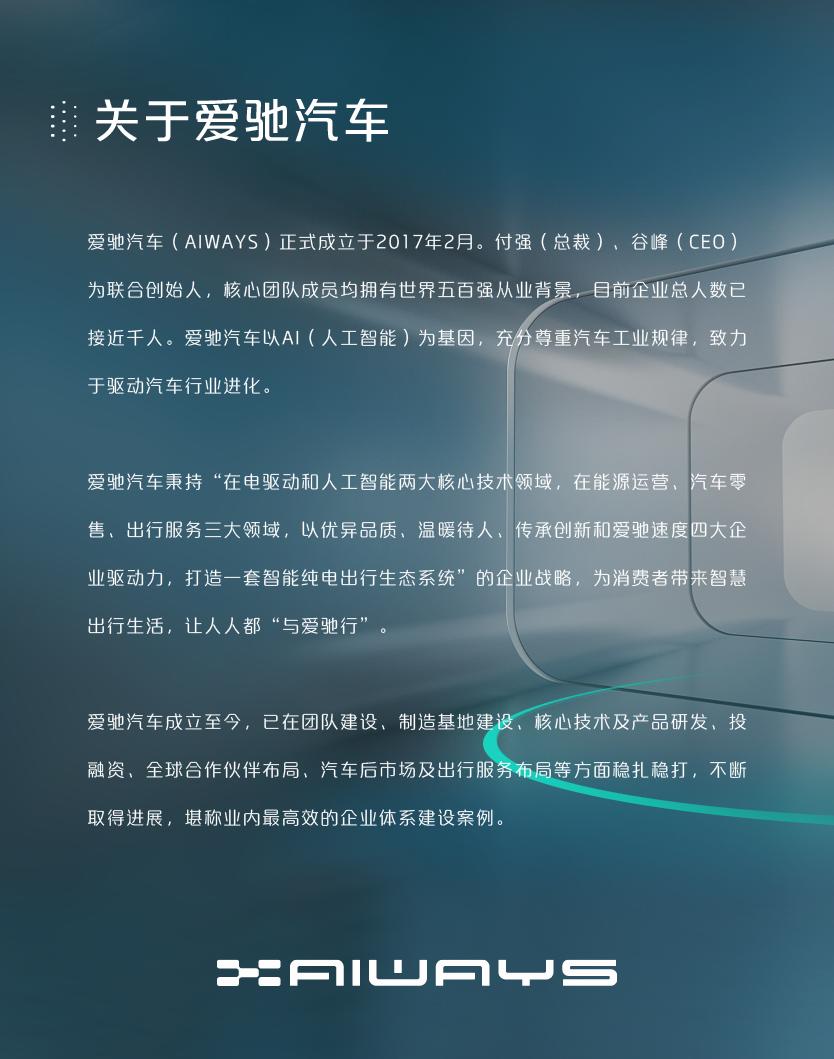 爱驰新闻尾板图片0903
