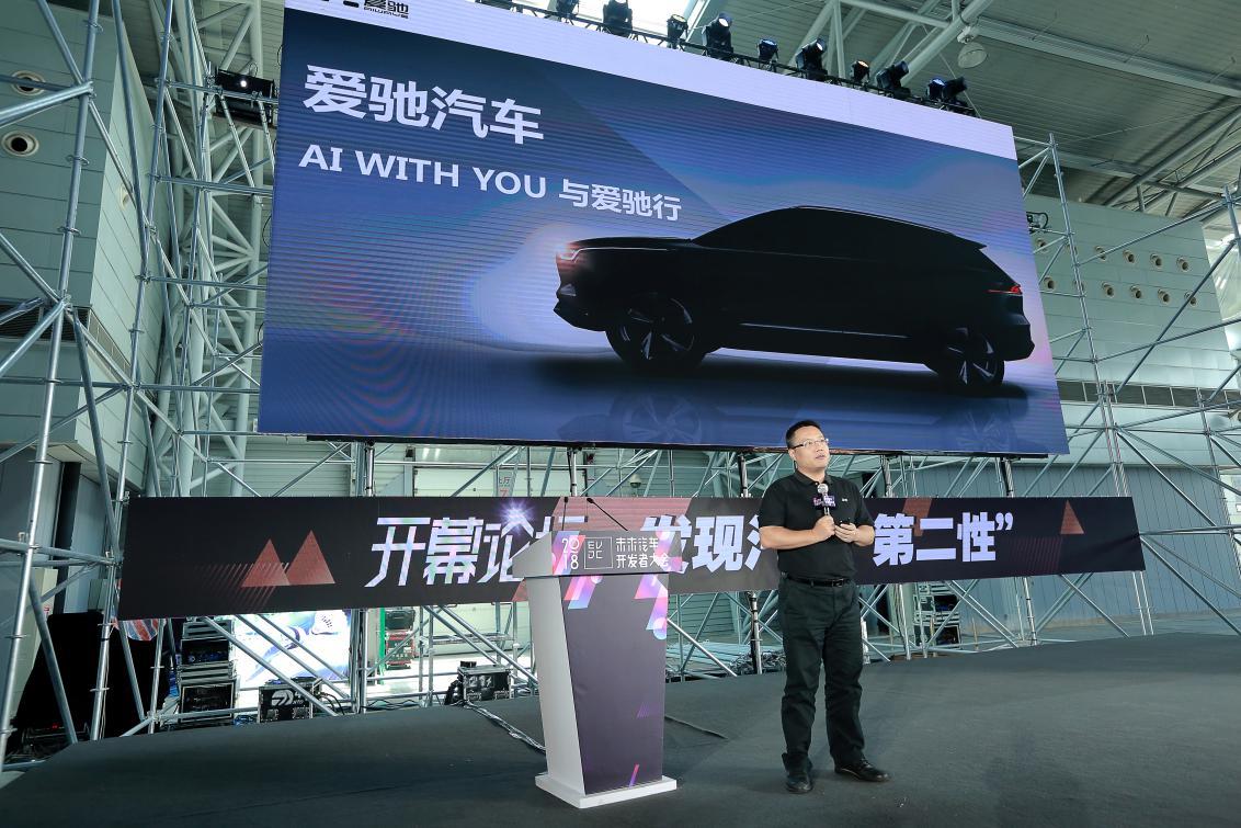 谷峰-汽车开发者大会