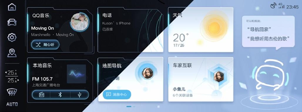 爱驰AI-OS 1.6.1版本新增白天/黑夜模式界面