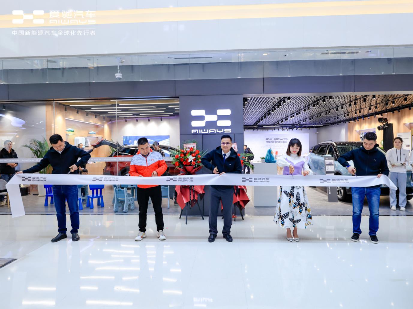 落子西南市场迈出关键一步,爱驰汽车成都锦华万达体验中心开业
