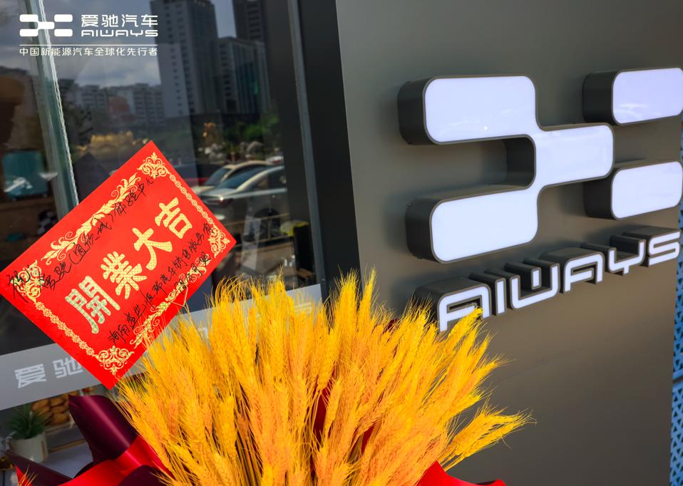 吹响进军海南市场冲锋号,爱驰汽车海口宜欣城体验中心开业